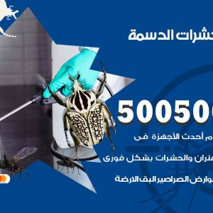 مكافحة حشرات الدسمة / 50050647 / شركة مكافحة الحشرات والقوارض