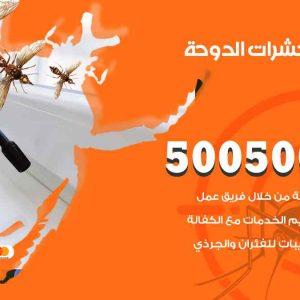 مكافحة حشرات الدوحة / 50050647 / شركة مكافحة الحشرات والقوارض