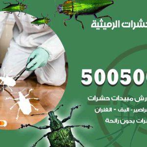 مكافحة حشرات الرميثية / 50050647 / شركة مكافحة الحشرات والقوارض