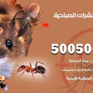 مكافحة حشرات الصباحية / 50050647 / شركة مكافحة الحشرات والقوارض