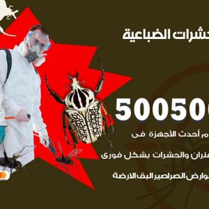 مكافحة حشرات الضباعية / 50050647 / شركة مكافحة الحشرات والقوارض