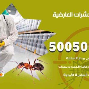 مكافحة حشرات العارضية / 50050647 / شركة مكافحة الحشرات والقوارض