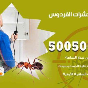 مكافحة حشرات الفردوس / 50050647 / شركة مكافحة الحشرات والقوارض