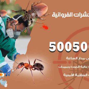 مكافحة حشرات الفروانية / 50050647 / شركة مكافحة الحشرات والقوارض
