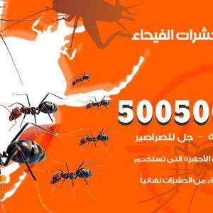 مكافحة حشرات الفيحاء / 50050647 / شركة مكافحة الحشرات والقوارض