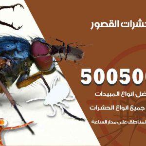 مكافحة حشرات القصور / 50050647 / شركة مكافحة الحشرات والقوارض