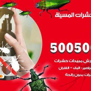 مكافحة حشرات المسيلة / 50050647 / شركة مكافحة الحشرات والقوارض