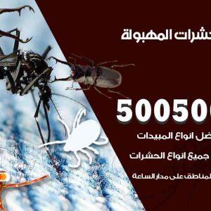 مكافحة حشرات المهبولة / 50050647 / شركة مكافحة الحشرات والقوارض
