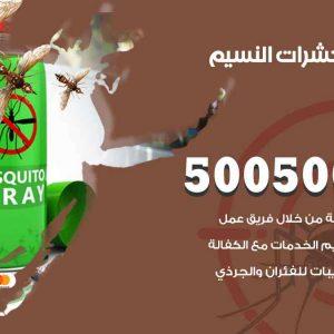 مكافحة حشرات النسيم / 50050647 / شركة مكافحة الحشرات والقوارض
