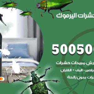مكافحة حشرات اليرموك / 50050647 / شركة مكافحة الحشرات والقوارض