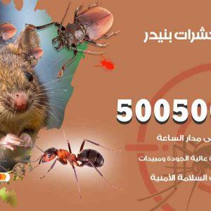 مكافحة حشرات بنيدر / 50050647 / شركة مكافحة الحشرات والقوارض