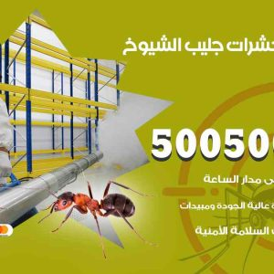 مكافحة حشرات جليب الشيوخ / 50050647 / شركة مكافحة الحشرات والقوارض
