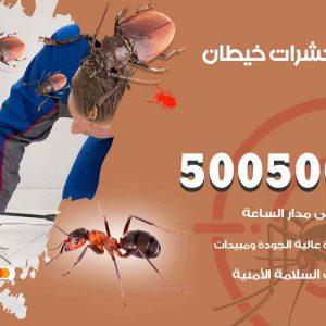 مكافحة حشرات خيطان / 50050647 / شركة مكافحة الحشرات والقوارض