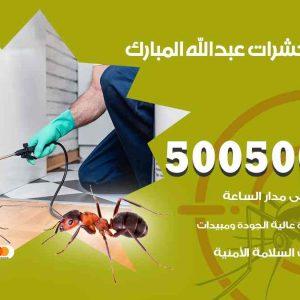 مكافحة حشرات عبدالله مبارك / 50050647 / شركة مكافحة الحشرات والقوارض