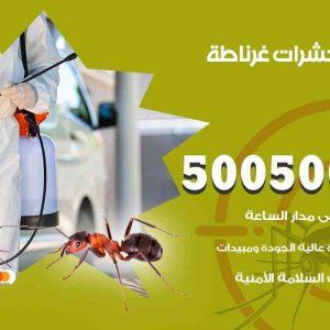 مكافحة حشرات غرناطة / 50050647 / شركة مكافحة الحشرات والقوارض