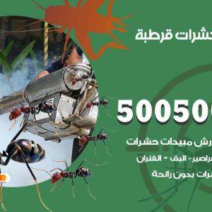 مكافحة حشرات قرطبة / 50050647 / شركة مكافحة الحشرات والقوارض