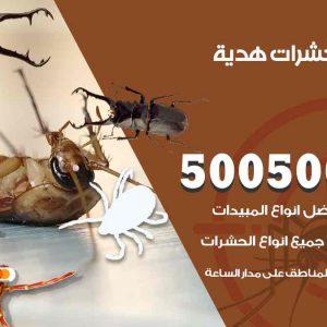 مكافحة حشرات هدية / 50050647 / شركة مكافحة الحشرات والقوارض