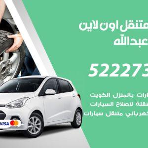 تبديل تواير سيارات ميناء عبد الله / 99337565 / كراج بنشر متنقل تبديل إطارات السيارات