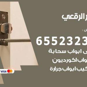 نجار أثاث الرقعي / 65523233 / رقم معلم نجار شاطر ورخيص