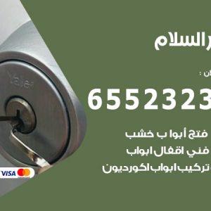 نجار أثاث السلام / 65523233 / رقم معلم نجار شاطر ورخيص