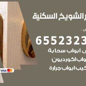 نجار أثاث الشويخ السكنية / 65523233 / رقم معلم نجار شاطر ورخيص