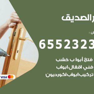 نجار أثاث الصديق / 65523233 / رقم معلم نجار شاطر ورخيص