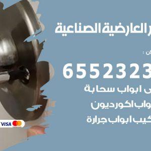 نجار أثاث العارضية الصناعية / 65523233 / رقم معلم نجار شاطر ورخيص