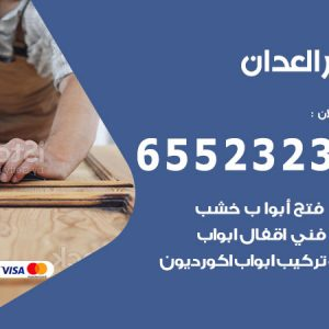 نجار أثاث العدان / 65523233 / رقم معلم نجار شاطر ورخيص