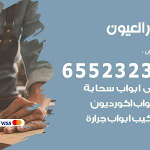نجار أثاث العيون / 65523233 / رقم معلم نجار شاطر ورخيص