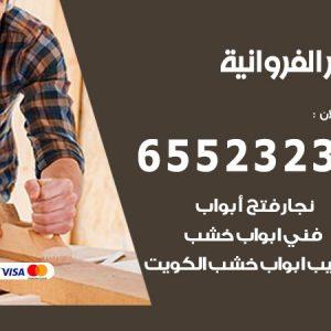 نجار أثاث الفروانية / 65523233 / رقم معلم نجار شاطر ورخيص