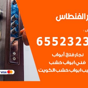 نجار أثاث الفنطاس / 65523233 / رقم معلم نجار شاطر ورخيص