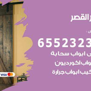 نجار أثاث القصر / 65523233 / رقم معلم نجار شاطر ورخيص