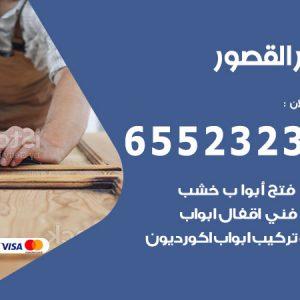 نجار أثاث القصور/ 65523233 / رقم معلم نجار شاطر ورخيص