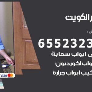 نجار أثاث المطلاع / 65523233 / رقم معلم نجار شاطر ورخيص
