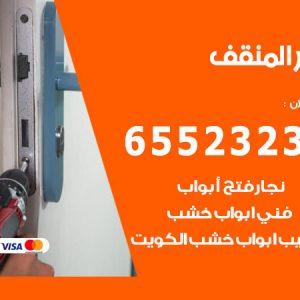 نجار أثاث المنقف / 65523233 / رقم معلم نجار شاطر ورخيص