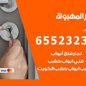 نجار أثاث المهبولة / 65523233 / رقم معلم نجار شاطر ورخيص