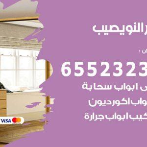 نجار أثاث النويصيب / 65523233 / رقم معلم نجار شاطر ورخيص