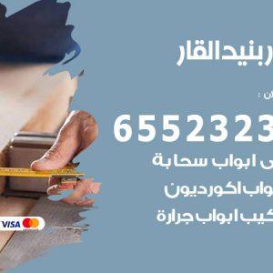 نجار أثاث بنيد القار / 65523233 / رقم معلم نجار شاطر ورخيص