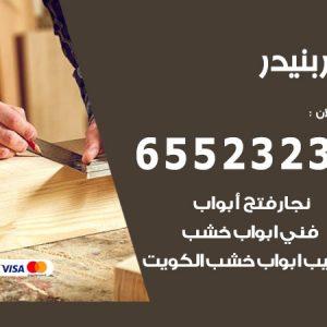 نجار أثاث بنيدر / 65523233 / رقم معلم نجار شاطر ورخيص