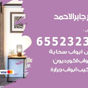 نجار أثاث مدينة جابر الاحمد / 65523233 / رقم معلم نجار شاطر ورخيص