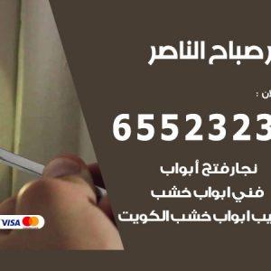 نجار أثاث صباح الناصر / 65523233 / رقم معلم نجار شاطر ورخيص