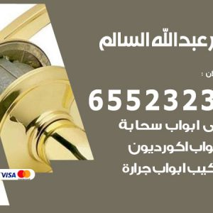 نجار أثاث ضاحية عبد الله السالم / 65523233 / رقم معلم نجار شاطر ورخيص