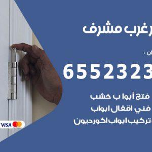 نجار أثاث غرب مشرف / 65523233 / رقم معلم نجار شاطر ورخيص