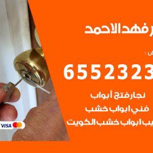 نجار أثاث فهد الاحمد / 65523233 / رقم معلم نجار شاطر ورخيص