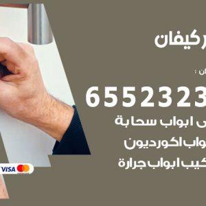 نجار أثاث كيفان / 65523233 / رقم معلم نجار شاطر ورخيص