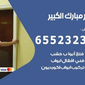 نجار أثاث مبارك الكبير / 65523233 / رقم معلم نجار شاطر ورخيص