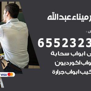 نجار أثاث ميناء عبد الله / 65523233 / رقم معلم نجار شاطر ورخيص