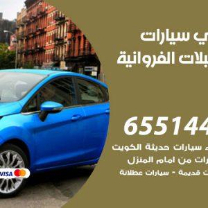 يشترون سيارات الفروانية / 65514411 / نشتري السيارات المستعملة من امام المنزل