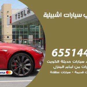 يشترون سيارات اشبيلية / 65514411 / نشتري السيارات المستعملة من امام المنزل