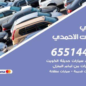 يشترون سيارات الاحمدي / 65514411 / نشتري السيارات المستعملة من امام المنزل
